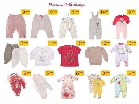 Киаби Детская Одежда