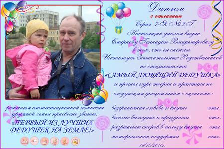 Поздравление на юбилей свадьбы 45 лет бабушке и дедушке 3
