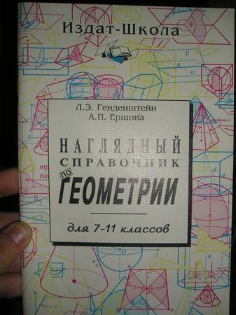 задачник по физике 7 класс генденштейн